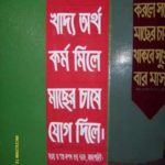 Fisheries Slogan displayed in National Fish Week 2008 in Rajshahi